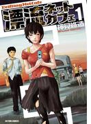 【全1-7セット】漂流ネットカフェ(アクションコミックス)