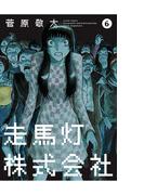 【6-10セット】走馬灯株式会社(アクションコミックス)