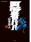 【1-5セット】忍者パパ(アクションコミックス)