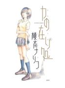 【全1-2セット】力の在り処(ジュールコミックス)