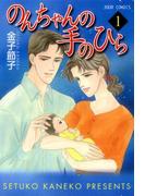 【全1-10セット】のんちゃんの手のひら(ジュールコミックス)