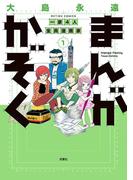 【全1-2セット】まんがかぞく 一家4人全員漫画家(アクションコミックス)