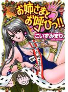 【全1-4セット】お姉さまとお呼びっ!!(アクションコミックス)