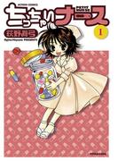 【全1-3セット】ちっちゃいナース(アクションコミックス)