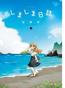 【全1-2セット】しましま日誌(アクションコミックス)