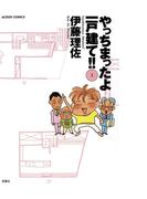 【全1-2セット】やっちまったよ一戸建て!!(アクションコミックス)