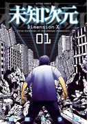 【全1-2セット】未知次元(アクションコミックス)