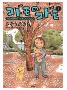 【全1-3セット】コドモのコドモ(アクションコミックス)