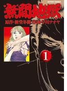 【全1-5セット】無間地獄(アクションコミックス)