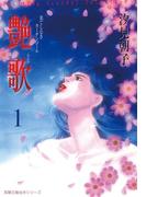 【全1-2セット】艶歌 果てしなきカーテンコール(ジュールコミックス)