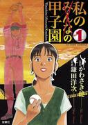 【全1-5セット】私の甲子園(アクションコミックス)