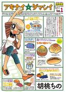 【全1-3セット】アキナイ☆ダマシイ(アクションコミックス)
