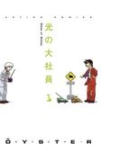 【全1-5セット】光の大社員(アクションコミックス)