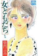 【全1-6セット】女ともだち(アクションコミックス)