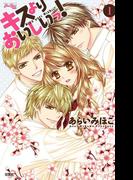 【全1-4セット】キスよりおいしいっ!(ジュールコミックス)