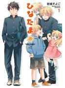 【全1-2セット】ひなたま(アクションコミックス)