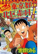 【全1-5セット】ウヒョッ! 東京都北区赤羽(アクションコミックス)