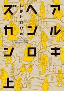 【全1-2セット】アルキヘンロズカン(アクションコミックス)