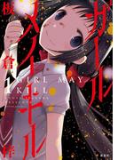 【全1-4セット】ガールメイキル(アクションコミックス)