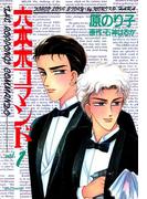 【全1-2セット】六本木コマンド(ジュールコミックス)