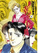 【6-10セット】新 幸せの時間(アクションコミックス)