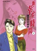 【全1-21セット】新 幸せの時間(アクションコミックス)