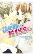 【全1-9セット】泣き顔にKISS(COMIC魔法のiらんど)