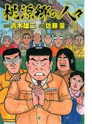 【全1-2セット】桃源郷の人々(アクションコミックス)