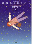【全1-2セット】星屑の少年たちへ(アクションコミックス)