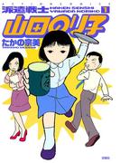 【全1-15セット】派遣戦士山田のり子(アクションコミックス)