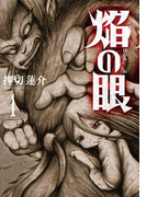 【全1-6セット】焔の眼(アクションコミックス)