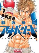 【全1-4セット】脳内格闘アキバシュート(アクションコミックス)
