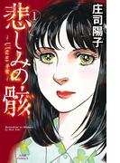 【全1-5セット】悲しみの骸(ジュールコミックス)