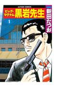 【1-5セット】ビッグ・マグナム 黒岩先生(アクションコミックス)