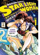 【全1-2セット】スターライトウーマン(アクションコミックス)