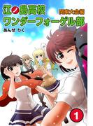 【全1-5セット】江ノ島高校ワンダーフォーゲル部[関東大会編](コミックCawaii! )