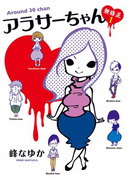 【全1-3セット】アラサーちゃん 無修正(SPA! comics)