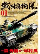 【全1-4セット】戦国自衛隊