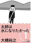 【全1-3セット】太郎は水になりたかった (分冊版)