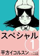 【全1-3セット】スペシャル(分冊版)