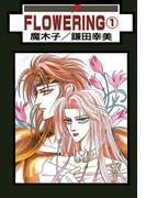 【全1-3セット】FLOWERING(ジュールコミックス)