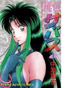 【1-5セット】桃色サバス(YKコミックス)