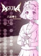 【全1-2セット】AGEHA(YKコミックス)