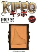 【全1-8セット】KIPPO(YKコミックス)