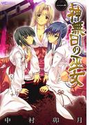 【全1-2セット】神無日の巫女(YCコミックス)