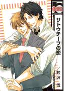 【1-5セット】サトウチーフの恋(ビーボーイコミックス)