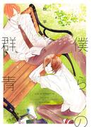 【全1-16セット】僕らの群青(HertZ&CRAFT)