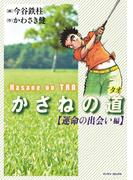 【全1-7セット】かさねの道(マンサンコミックス)