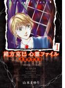 【1-5セット】緒方克巳心霊ファイル(MBコミックス)