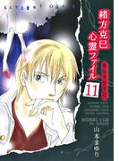【11-15セット】緒方克巳心霊ファイル(MBコミックス)